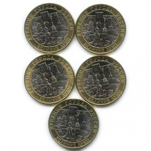 Набор монет 10 рублей - Древние города России - Великие Луки 2016 года ММД (Россия)