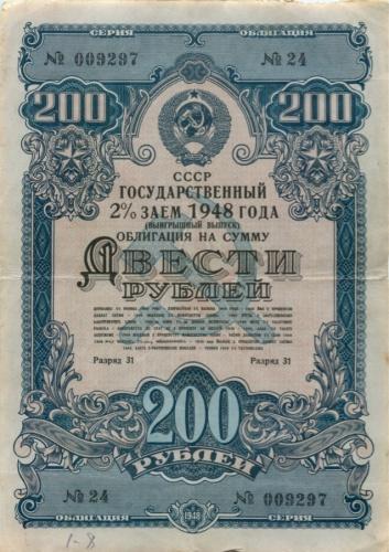 200 рублей (Государственный заем) 1948 года (СССР)