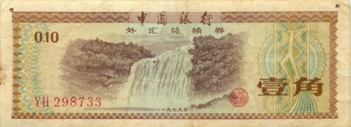 0.10 фэней (сертификат) (Китай)