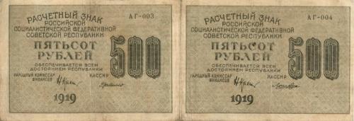 Набор банкнот 500 рублей 1919 года (СССР)