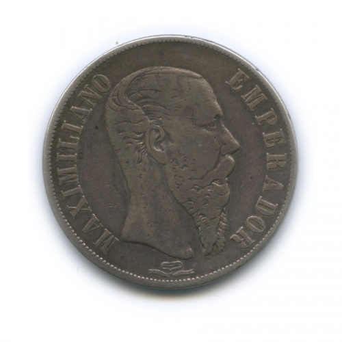 1 песо - Максимилиан I 1867 года (Мексика)