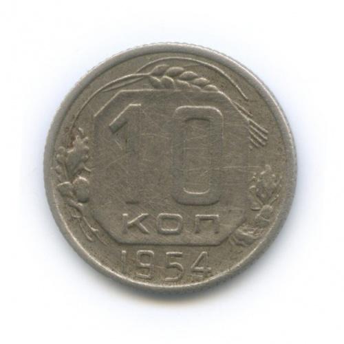 10 копеек 1954 года (СССР)