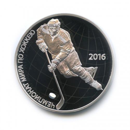 3 рубля - Чемпионат мира похоккею 2016 года СПМД (Россия)