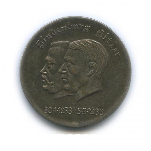 Жетон «Пауль фон Гинденбург иАдольф Гитлер»