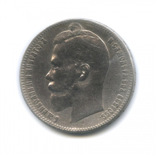 1 рубль (ремонт отверстия) 1899 года Ф.З (Российская Империя)