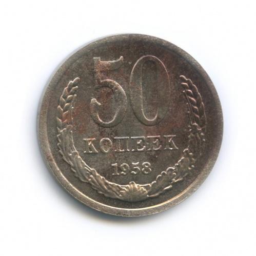 Жетон «50 копеек 1958, СССР» (копия)