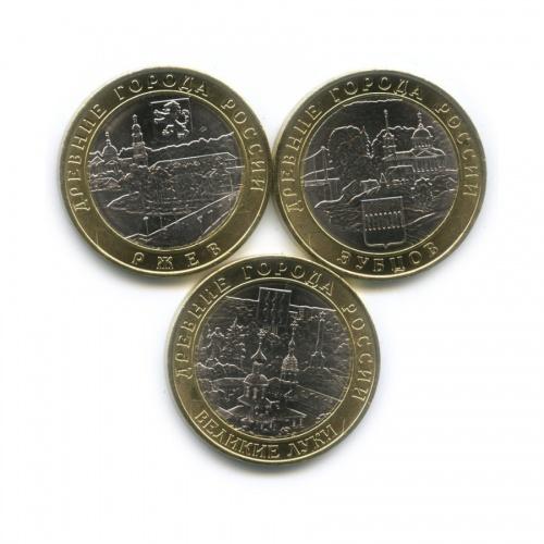 Набор монет 10 рублей - Древние города России 2016 года ММД (Россия)