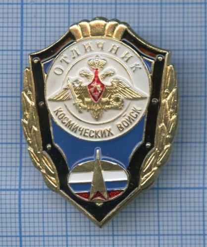 Знак «Отличник космических войск» (Россия)
