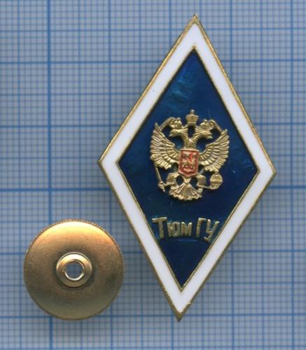 Знак нагрудный «Тюм ГУ» (Россия)