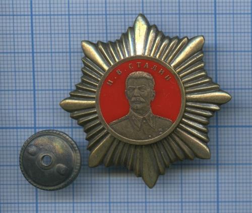 Знак «И. В. Сталин»