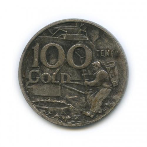 Жетон «100 tempo gold» 1969 года (Италия)