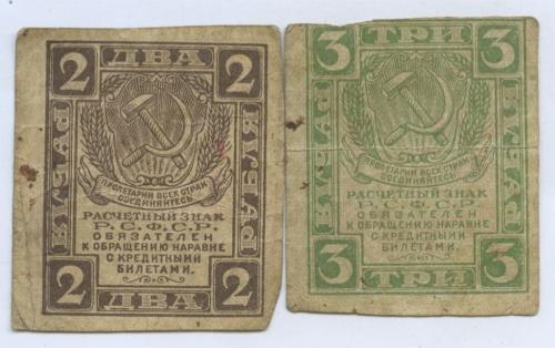 Набор банкнот (расчетный знак) (СССР)