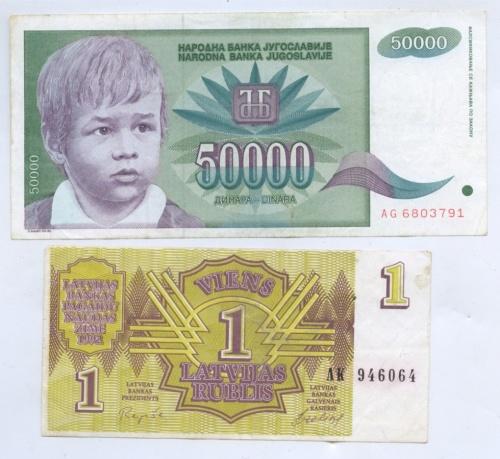 Набор банкнот (Югославия, Латвия) 1992 года