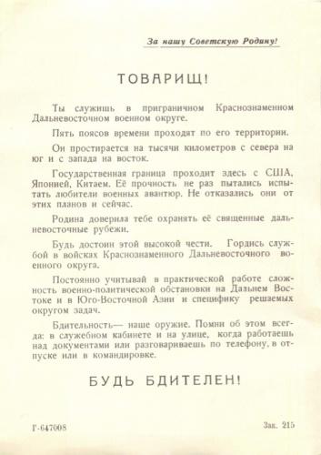 Листовка агитационная (СССР)