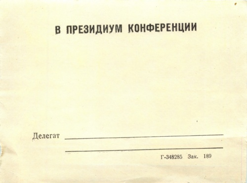 Бланк делегату впрезидиум конференции (СССР)