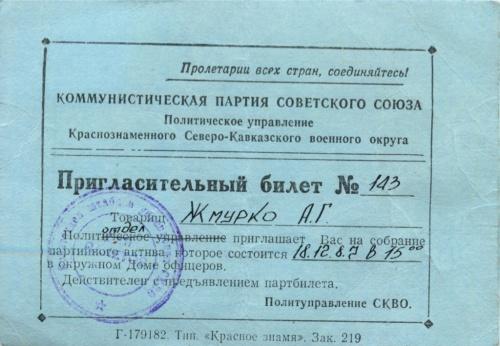 Пригласительный билет 1987 года (СССР)