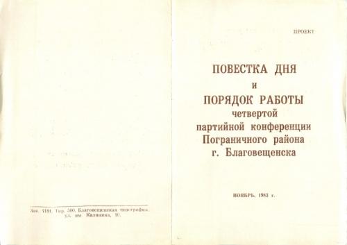 Программа «Повестка дня ипорядок работы четвертой партийной конференции Пограничного района г. Благовещенска» 1983 года (СССР)