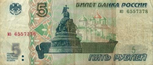 5 рублей (в советскомконверте) 1997 года (Россия)