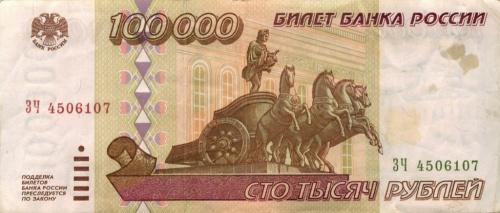 100 тысяч рублей (в советскомконверте) 1995 года (Россия)