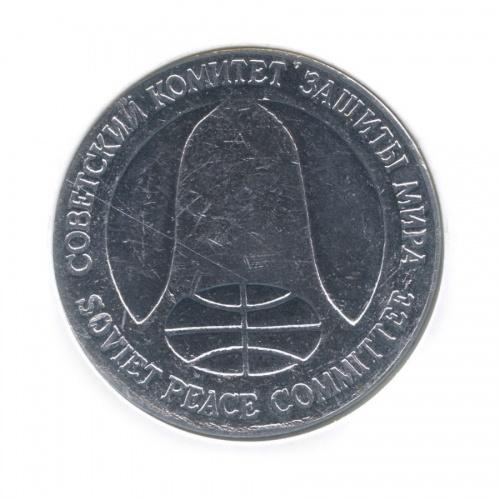 Жетон «1 рубль разоружения» / «Советский комитет защиты мира» (в холдере) 1988 года (СССР)