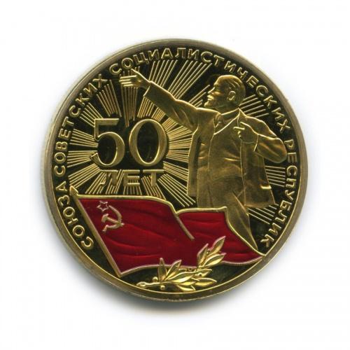 Жетон «50 лет Советской власти»
