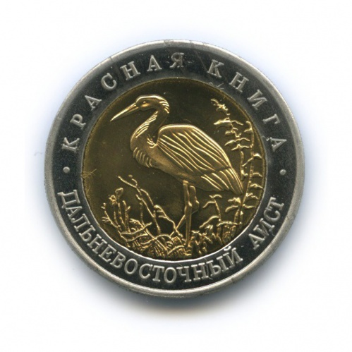 Жетон «50 рублей 1993 - Красная книга - Дальневосточный аист» (копия)
