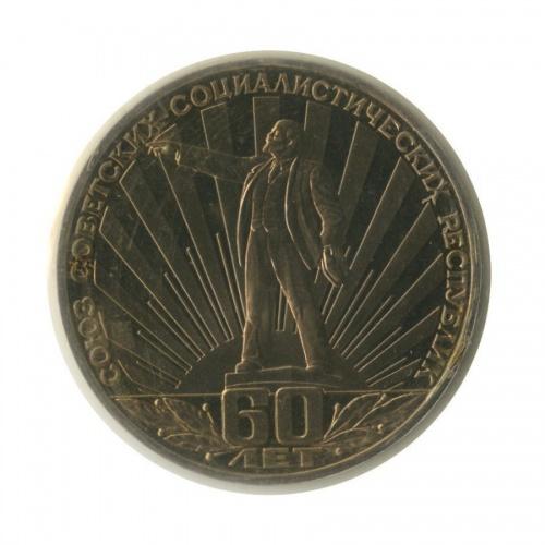 1 рубль — 60-летие образования СССР (стародел, взапайке) 1982 года (СССР)