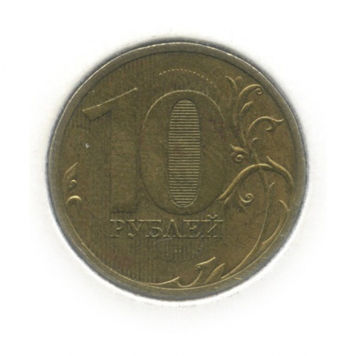 10 рублей (брак - разворот аверс/реверс 315°), вхолдере 2010 года СПМД (Россия)