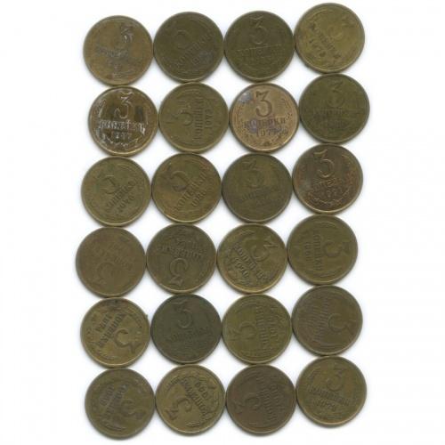 Набор монет 3 копейки 1961-1991 (СССР)