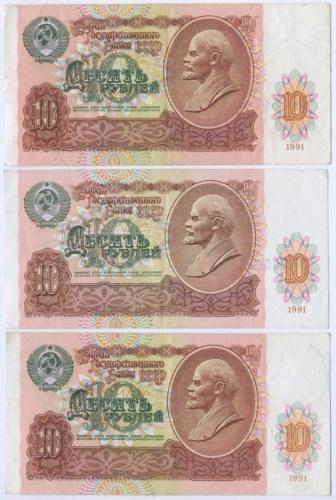 Набор банкнот 10 рублей 1991 года (СССР)