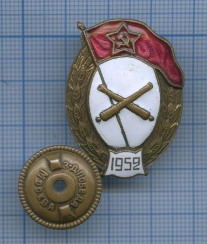 Знак нагрудный «Заокончание артиллерийского военного училища» 1952 года (СССР)