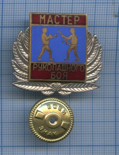 Знак «Мастер рукопашного боя» (СССР)