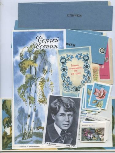 Набор спичечных этикеток (73 шт.) (СССР)