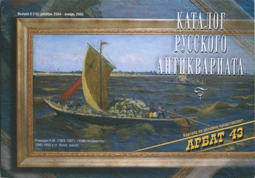 Каталог русского антиквариата, выпуск №6 2004 года (Россия)