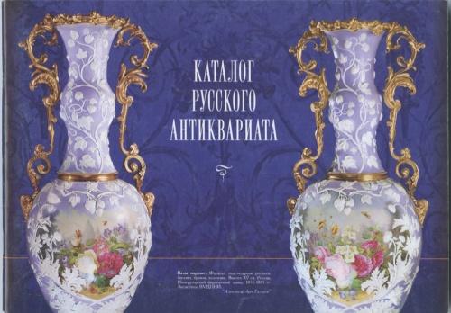 Каталог русского антиквариата, выпуск №1 2002 года (Россия)