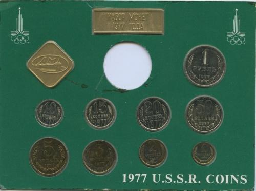 Набор монет СССР (сжетонами) 1977 года ЛМД (СССР)