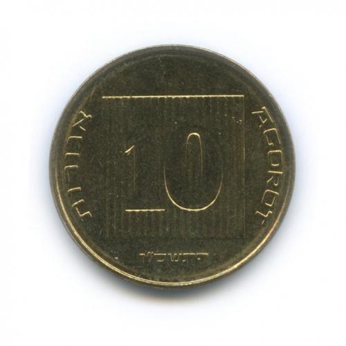 10 агорот 2007 года (Израиль)