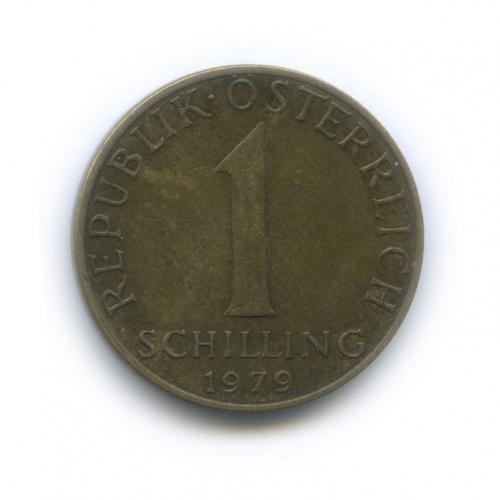 1 шиллинг 1979 года (Австрия)