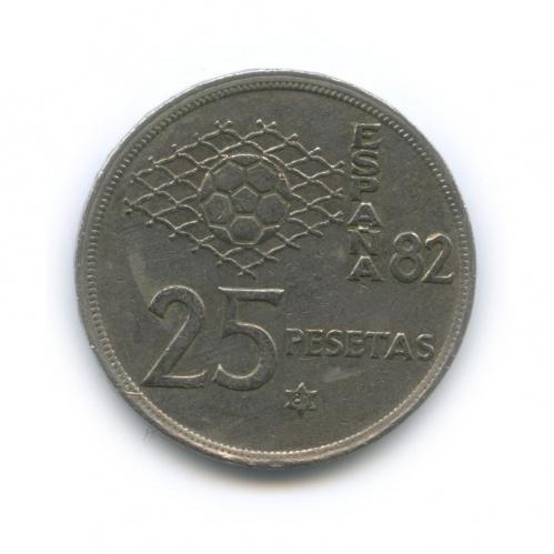 25 песет - Чемпионат пофутболу в1982 году 1980 года 81 (Испания)