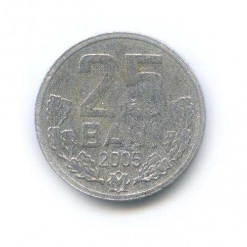 25 бани 2005 года (Молдавия)