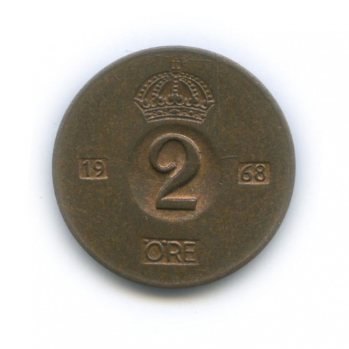 2 эре 1968 года (Швеция)