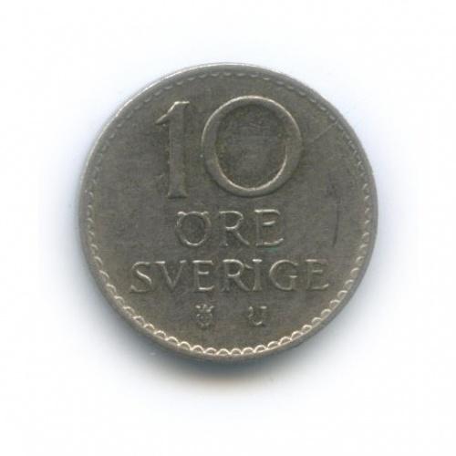 10 эре 1965 года (Швеция)