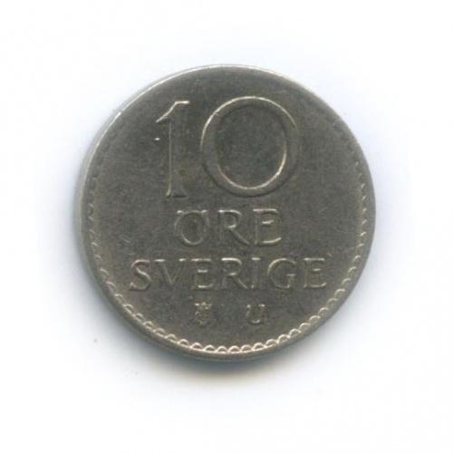 10 эре 1963 года (Швеция)