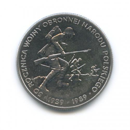 500 злотых — 50 лет сначала Второй Мировой войны 1989 года (Польша)