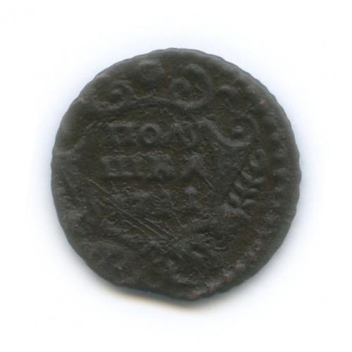 Полушка (1/4 копейки), перечекан из «крестовой» копейки 1731 года (Российская Империя)