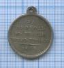 Медаль «За проход вШвецию через Торнео 1809», Российская Империя (копия)