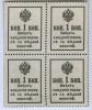 Марки-деньги - 1 копейка 1915, Петр I (квартблок, без надпечатки), копия