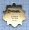 Знак «Орден Михаила Кутузова» (копия) (Россия)