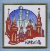 Плакетка «Кремль» (керамика, 15×15 см) (СССР)