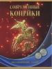Набор монет 1 копейка, 5 копеек вальбоме «Современные копейки» (1997-2009, 2014) СП, М (Россия)